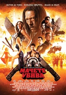 Machete Kills - Bulgarian Movie Poster (xs thumbnail)