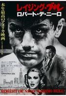 Raging Bull - Japanese Movie Poster (xs thumbnail)
