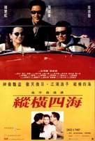 Once a Thief - Hong Kong DVD cover (xs thumbnail)