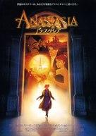Anastasia - Japanese Movie Poster (xs thumbnail)