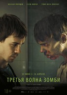 The Cured - Russian Movie Poster (xs thumbnail)