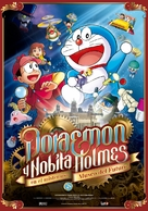 Doraemon: Nobita no Himitsu no Museum - Spanish Movie Poster (xs thumbnail)