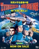 """Thunderbirds"" - Japanese Video release poster (xs thumbnail)"