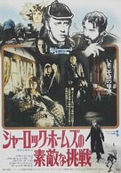 The Seven-Per-Cent Solution - Japanese Movie Poster (xs thumbnail)