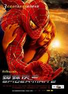 Spider-Man 2 - Chinese Movie Poster (xs thumbnail)