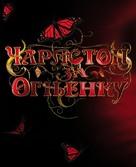 Carlston za Ognjenku - Serbian Blu-Ray cover (xs thumbnail)