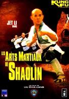 Nan bei Shao Lin - French DVD cover (xs thumbnail)