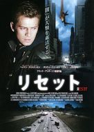 Vanishing on 7th Street - Japanese Movie Poster (xs thumbnail)