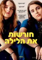 Booksmart - Israeli Movie Poster (xs thumbnail)