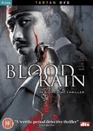 Blood Rain - British DVD cover (xs thumbnail)