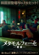 Byeonshin - Japanese Movie Poster (xs thumbnail)