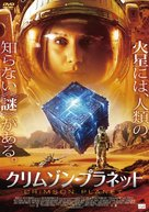 2036 Origin Unknown - Japanese Movie Cover (xs thumbnail)