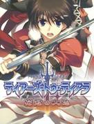 """""""Tiâzu to tiara"""" - Japanese Movie Poster (xs thumbnail)"""
