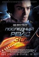 Last Flight - Russian Movie Poster (xs thumbnail)