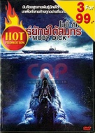 2010: Moby Dick - Thai Movie Cover (xs thumbnail)