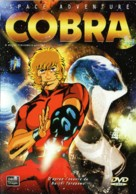 """Space Adventure Cobra"" - French Movie Cover (xs thumbnail)"