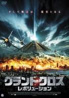 Stonehenge Apocalypse - Japanese Movie Cover (xs thumbnail)