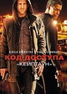 Safe House - Russian DVD movie cover (xs thumbnail)