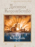 """The 10th Kingdom"" - Russian DVD cover (xs thumbnail)"