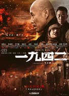 Yi Wu Si Er - Chinese Movie Poster (xs thumbnail)