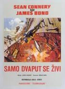 You Only Live Twice - Yugoslav Movie Poster (xs thumbnail)