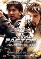 Jik zin - Thai Movie Poster (xs thumbnail)