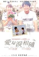 Nada sô sô - Hong Kong Movie Poster (xs thumbnail)