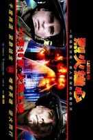 Ladder 49 - Chinese Movie Poster (xs thumbnail)