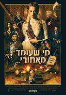 Ready or Not - Israeli Movie Poster (xs thumbnail)
