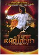 Kung fu - Thai Movie Poster (xs thumbnail)
