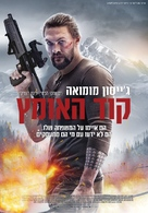Braven - Israeli Movie Poster (xs thumbnail)