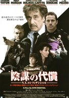 The Son of No One - Japanese Movie Poster (xs thumbnail)