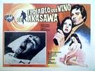 Der Teufel kam aus Akasava - Spanish poster (xs thumbnail)