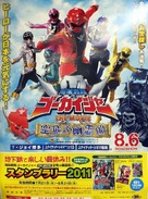 Kaizoku sentai Gôkaijâ the Movie: Soratobu yuureisen - Japanese Movie Poster (xs thumbnail)