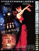 Moulin Rouge - Hong Kong Movie Poster (xs thumbnail)