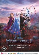 Frozen II - Kazakh Movie Poster (xs thumbnail)