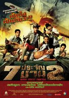 Seven Street Fighters 2 - Thai poster (xs thumbnail)