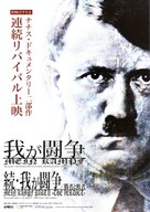 After Mein Kampf - Japanese Re-release movie poster (xs thumbnail)