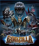 Gojira: Fainaru uôzu - Blu-Ray cover (xs thumbnail)