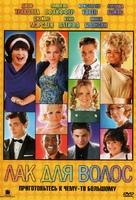 Hairspray - Russian Movie Cover (xs thumbnail)