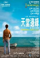 Auf der anderen Seite - Taiwanese Movie Poster (xs thumbnail)