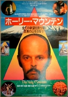 The Holy Mountain - Japanese Movie Poster (xs thumbnail)