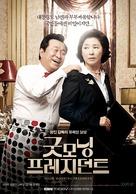 Gutmoning peurejideonteu - South Korean Movie Poster (xs thumbnail)