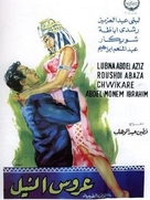 Arouss el Nil - Egyptian Movie Poster (xs thumbnail)