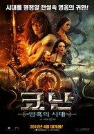 Conan the Barbarian - South Korean Movie Poster (xs thumbnail)