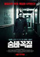 The Super - South Korean Movie Poster (xs thumbnail)