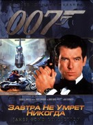 Tomorrow Never Dies - Russian DVD movie cover (xs thumbnail)