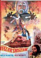 """Hezar dastan"" - Indian Movie Poster (xs thumbnail)"