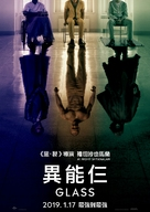 Glass - Hong Kong Movie Poster (xs thumbnail)