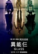 Glass - Hong Kong Movie Poster (xs thumbnail)